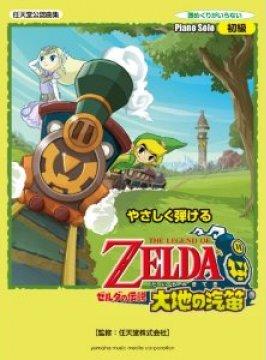 Piano facile de The Legend of Zelda: Spirit Tracks