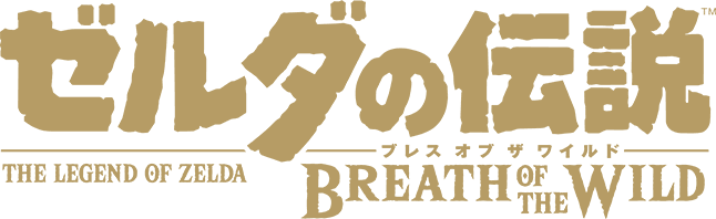 Logo Japonais de Breath of the Wild (Image diverse - Logos - Breath of the Wild)