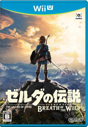Boîtier Japonais de Breath of the Wild, version Wii U (Image diverse - Boîtiers - Breath of the Wild)