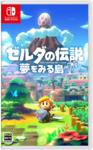 Boîtier japonais de Link's Awakening sur Nintendo Switch