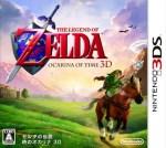 Boîtier japonais d'Ocarina of Time sur Nintendo 3DS