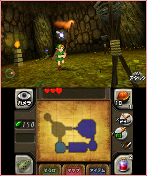 Screenshot d'Ocarina of Time 3DS