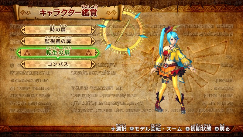 Nouveau costume du pack Boss de Hyrule Warriors