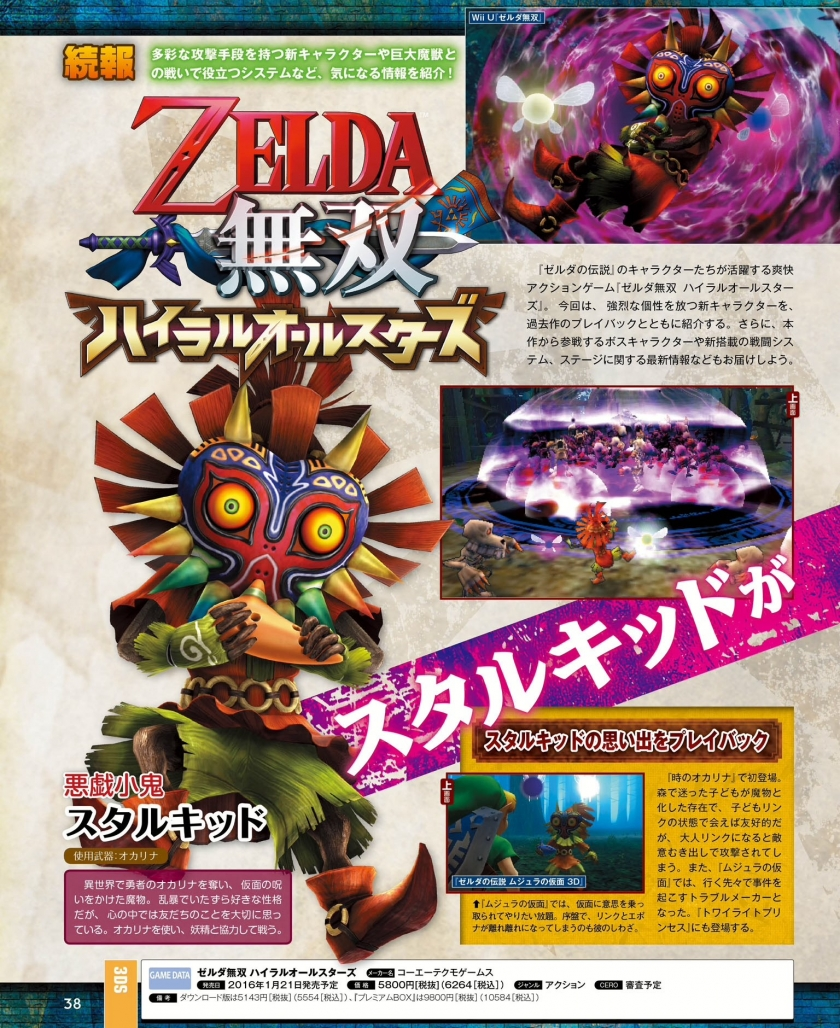 Scan de Famitsu annonçant Skull Kid comme personnage jouable de Hyrule Warriors Legends