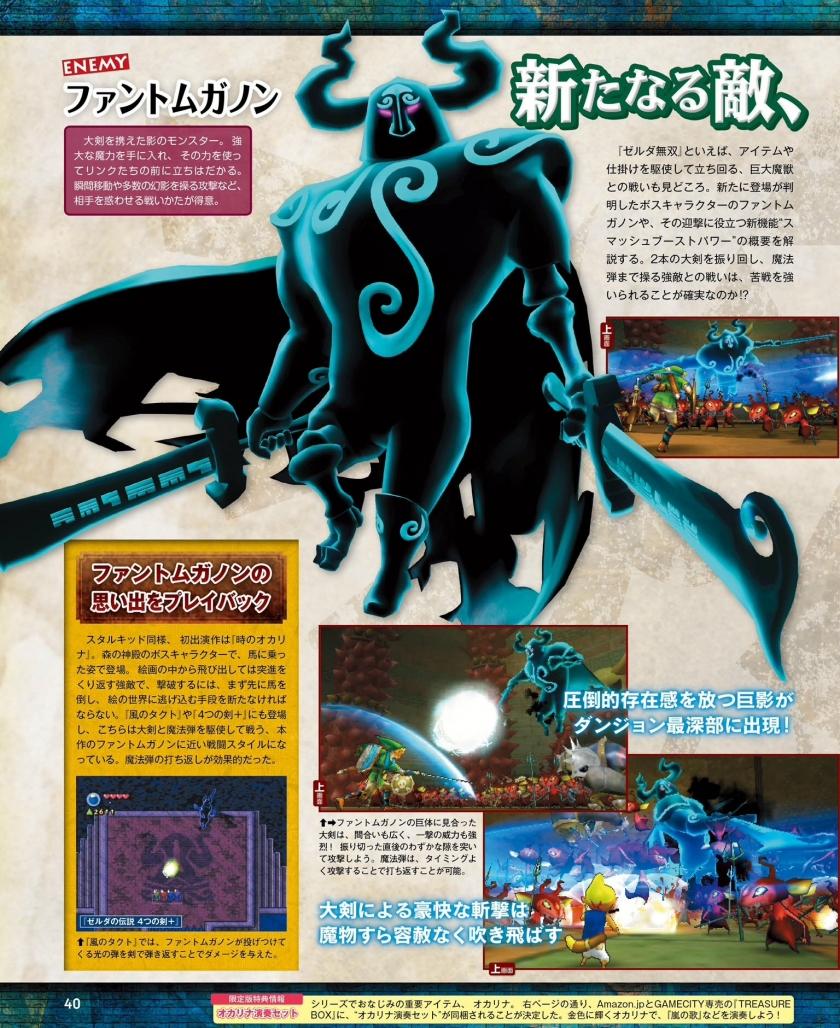 Scan de Famitsu annonçant Ganon Spectral comme boss de Hyrule Warriors Legends