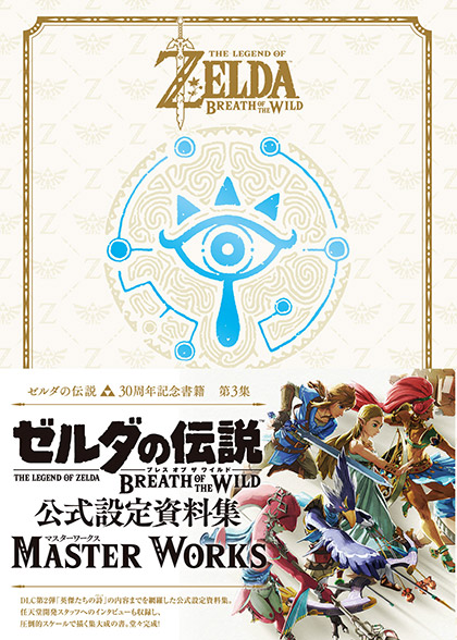 Couverture japonaise de Breath of the Wild : Master Works