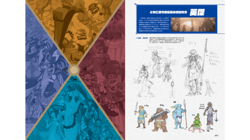 Aperçu officiel de Breath of the Wild : Master Works