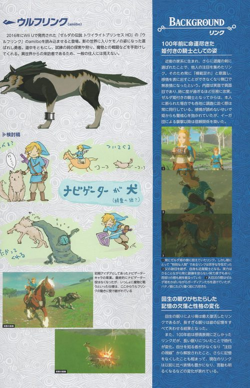 Page scannée de Breath of the Wild : Master Works