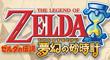 Zelda DS s'offre un site Web
