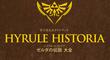 Hyrule Hystoria : le dossier