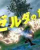 Pub japonaise pour Hyrule Warriors (WiiU)