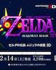 Seconde pub japonaise pour Majora's Mask 3D (3DS)